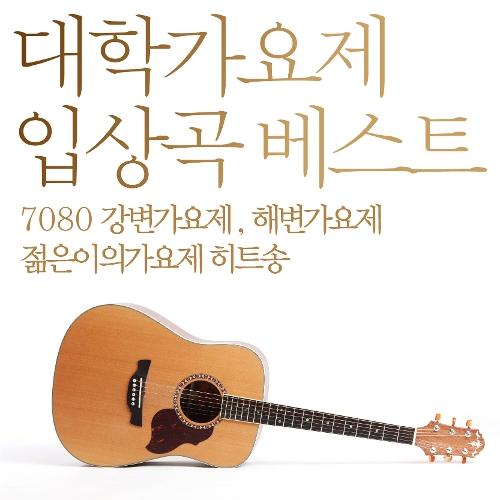 Various Artists - 대학가요제 입상곡 베스트 (7080 강변가요제 해변가요제 젊은이의 가요제 히트송) 앨범이미지