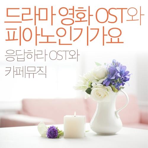 Various Artists - 드라마 영화 OST와 피아노 인기가요 (응답하라 OST와 카페뮤직) 앨범이미지