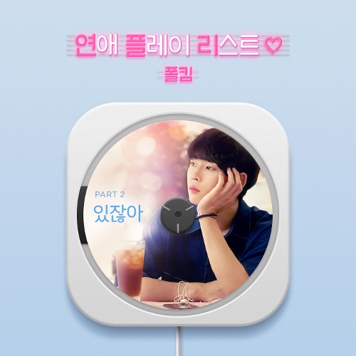 폴킴 - 연애플레이리스트2 OST Part.2 앨범이미지