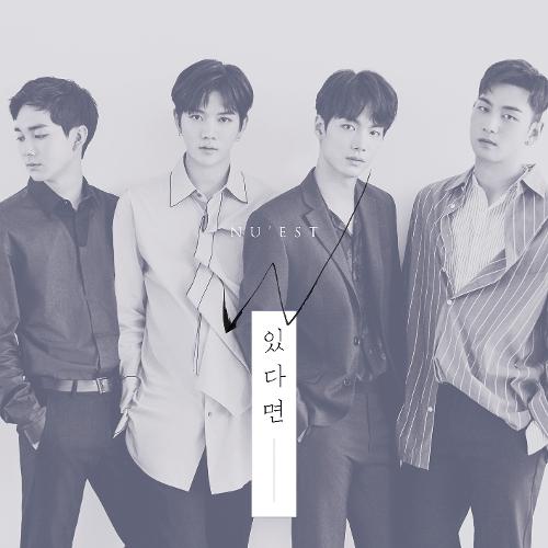 뉴이스트 W - NU`EST W `있다면` 앨범이미지