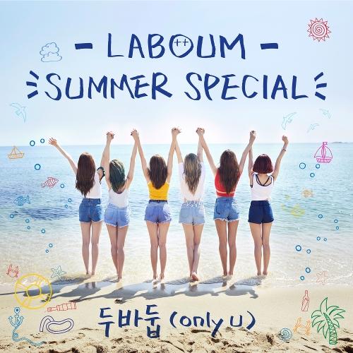 라붐(LABOUM) - LABOUM Summer Special 앨범이미지