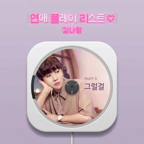 김나영 - 연애플레이리스트2 OST Part.3 앨범이미지
