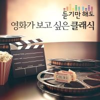 Yoohong Lee - 듣기만 해도 영화가 보고 싶어지는 클래식 Cinema Classic Best (요가, 명상, 태교에 좋은 OST 연주곡) 앨범이미지