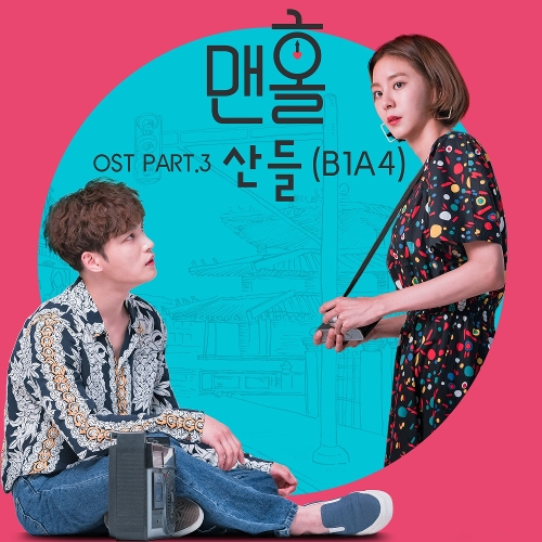 산들 (B1A4) - 맨홀 OST Part.3 앨범이미지