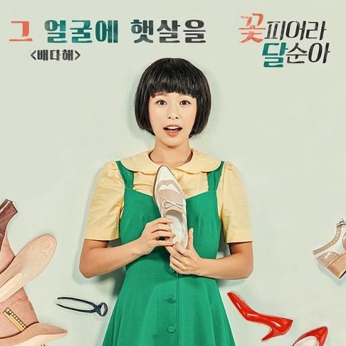 배다해 - 꽃피어라 달순아 OST Part.2 앨범이미지