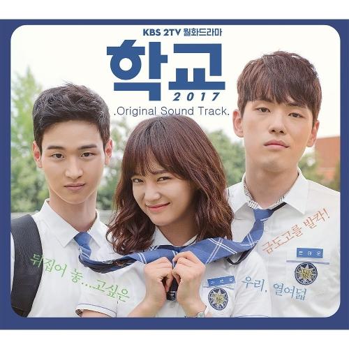 구구단 (gugudan) - 학교 2017 OST 앨범이미지