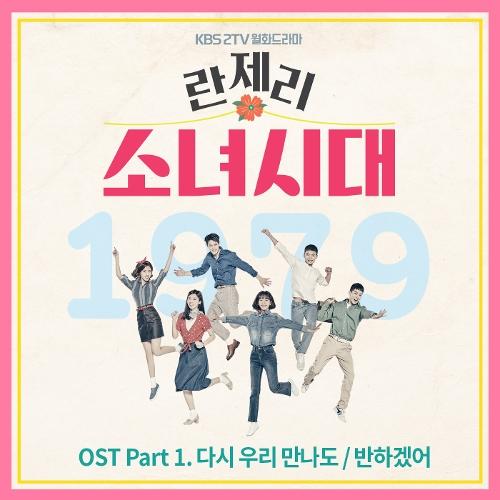 재윤 (SF9) - 란제리 소녀시대 OST Part.1 앨범이미지