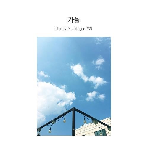 오늘 - 가을 - Monologue #2 앨범이미지