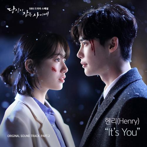 헨리 (HENRY) - 당신이 잠든 사이에 OST Part.2 앨범이미지