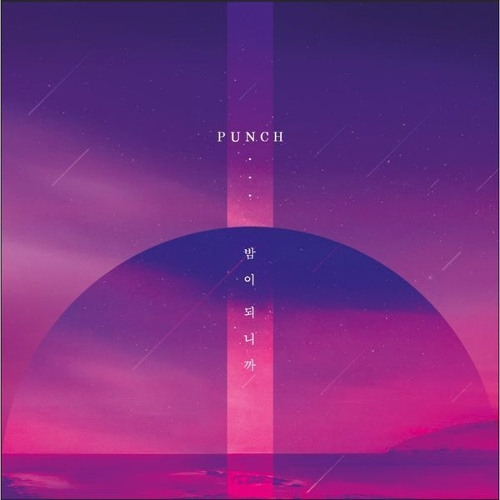 펀치 (Punch) - 밤이 되니까 앨범이미지