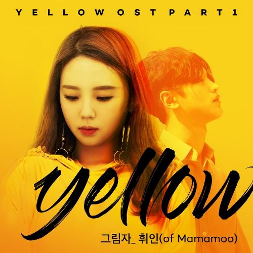 휘인 (마마무) - Yellow OST Part.1 앨범이미지