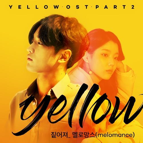 멜로망스 - Yellow OST Part.2 앨범이미지