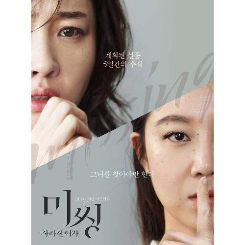 심현정 - 미씽 : 사라진 여자 앨범이미지