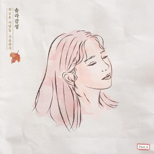 솔라감성 Part.5 앨범이미지