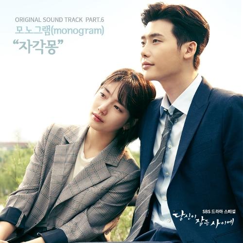 모노그램 - 당신이 잠든 사이에 OST Part.6 앨범이미지