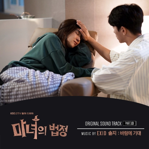 솔지 (EXID) - 마녀의 법정 OST Part.1 앨범이미지