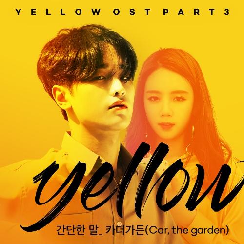 카더가든 - Yellow OST Part.3 앨범이미지