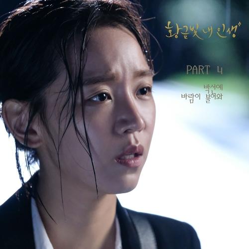 박선예 - 황금빛 내 인생 OST Part.4 앨범이미지
