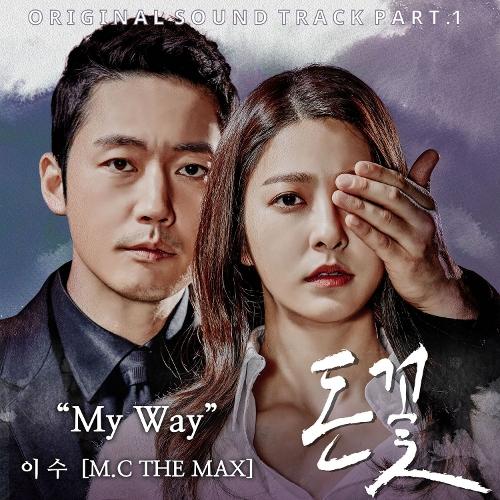 이수 (엠씨 더 맥스) - 돈꽃 OST Part.1 앨범이미지