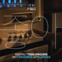 민서 - 2017 월간 윤종신 11월호 앨범이미지