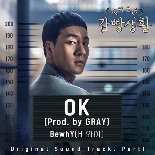 슬기로운 감빵생활 OST Part.1 앨범이미지