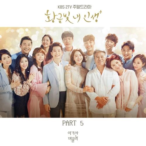이기찬 - 황금빛 내 인생 OST Part.5 앨범이미지