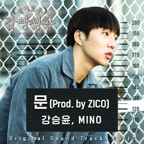 강승윤 - 슬기로운 감빵생활 OST Part.2 앨범이미지