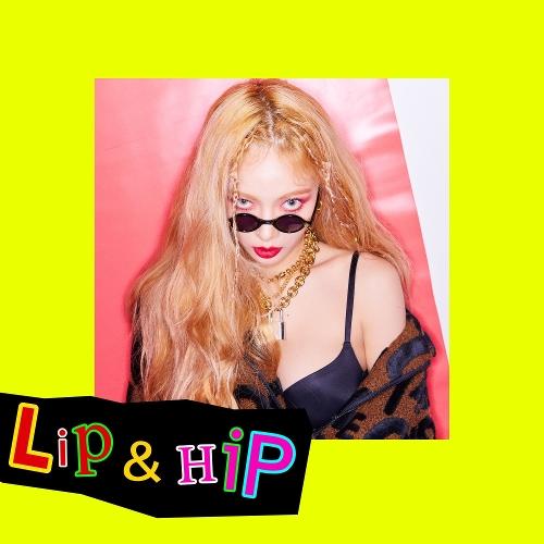 현아 - Lip & Hip 앨범이미지