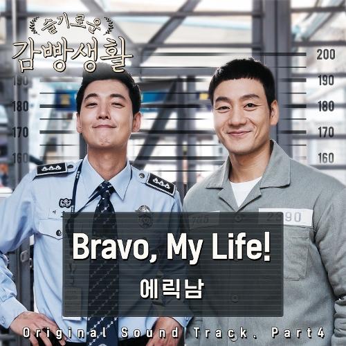 슬기로운 감빵생활 OST Part.4 앨범이미지