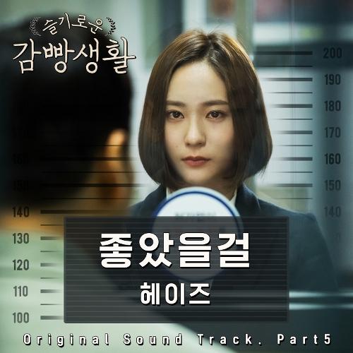 슬기로운 감빵생활 OST Part.5 앨범이미지