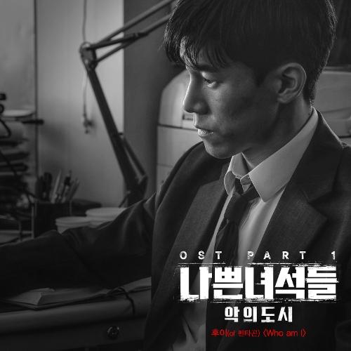 후이 (펜타곤) - 나쁜녀석들 : 악의 도시 OST Part.1 앨범이미지