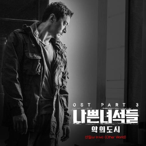 산들 (B1A4) - 나쁜녀석들 : 악의 도시 OST Part.3 앨범이미지