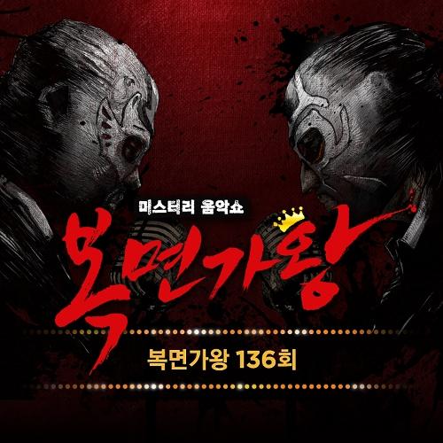 승관 (SEVENTEEN) - 복면가왕 136회 앨범이미지