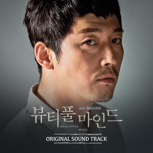 뷰티풀 마인드 OST 앨범이미지