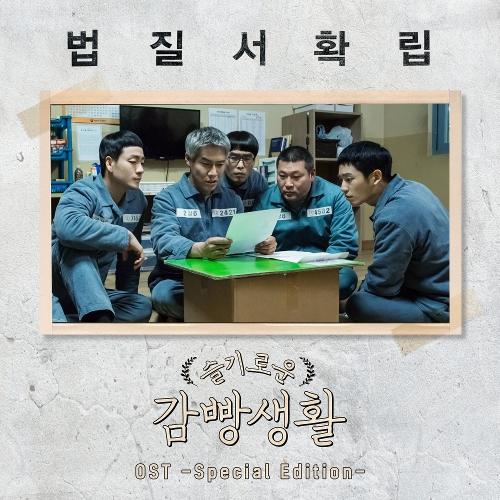 에릭남 (Eric Nam) - 슬기로운 감빵생활 OST 앨범이미지