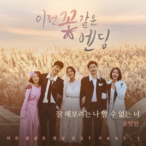 윤딴딴 - 이런 꽃 같은 엔딩 OST Part.1 앨범이미지