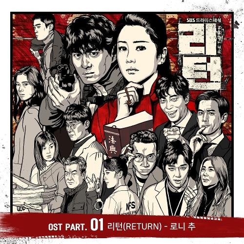 로니 추 (Ronny Chu) - 리턴 OST Part.1 앨범이미지