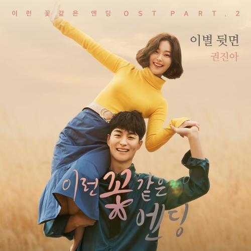 권진아 - 이런 꽃 같은 엔딩 OST Part.2 앨범이미지