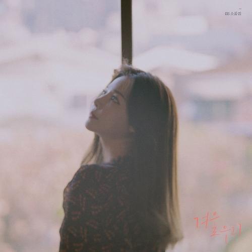 새봄, 03 소품집 `겨울 우리` 앨범이미지