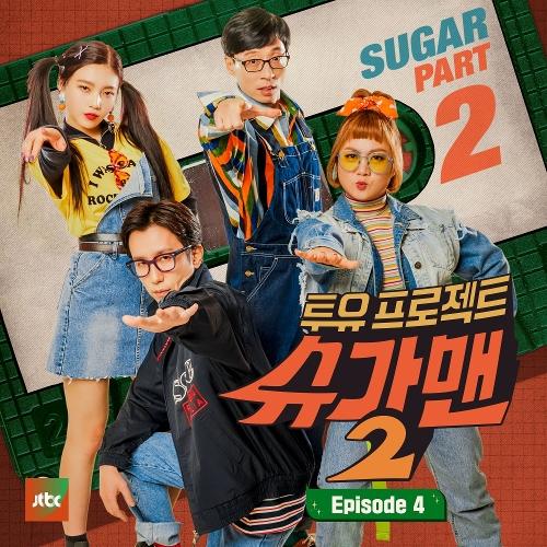 양요섭 - 투유 프로젝트 - 슈가맨2 Part.4 앨범이미지