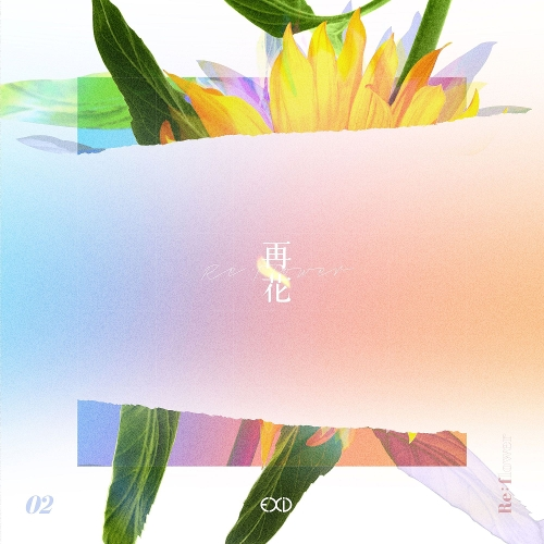 [Re:flower] PROJECT #2 앨범이미지