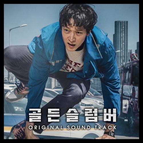 강승윤 - 골든슬럼버 OST 앨범이미지