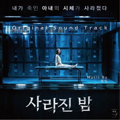 Various Artists - 사라진 밤 OST 앨범이미지