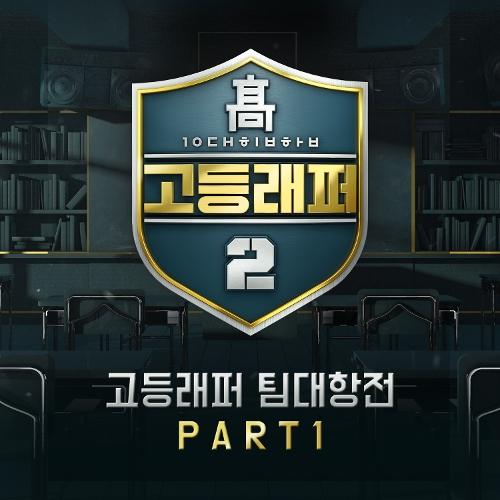 WEBSTER B - 고등래퍼2 팀대항전 Part.1 앨범이미지