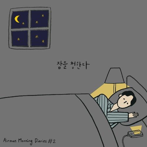 공기남 - Airman Morning Diaries #2 앨범이미지
