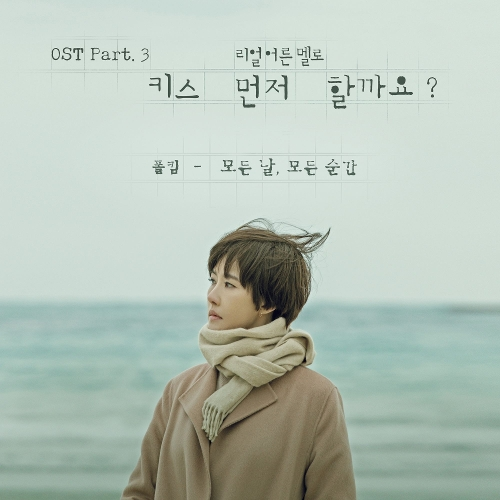 폴킴 - `키스 먼저 할까요?` OST Part.3 앨범이미지