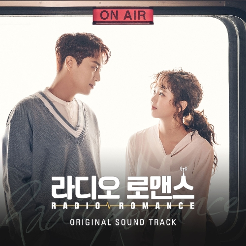 라디오로맨스 OST 앨범이미지