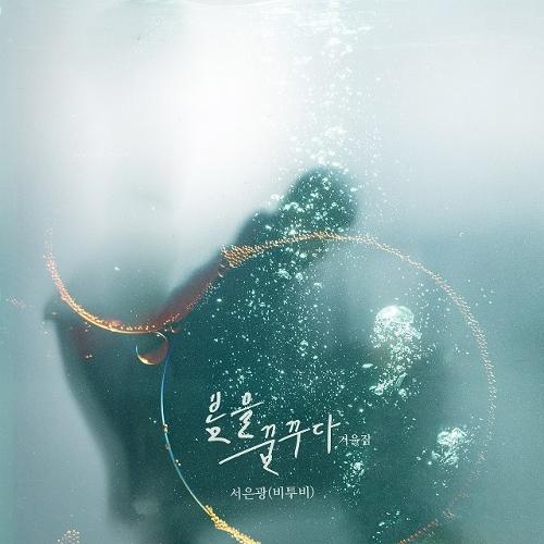 서은광 - 추리의 여왕 시즌2 OST Part.4 앨범이미지