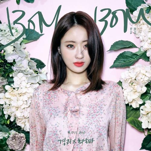 경리 (나인뮤지스) - 4LOVE 2nd 앨범이미지