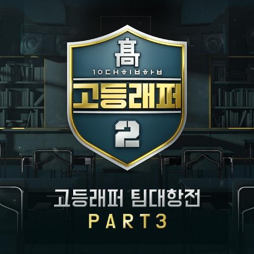 HAON (김하온) - 고등래퍼2 팀대항전 Part 3 앨범이미지